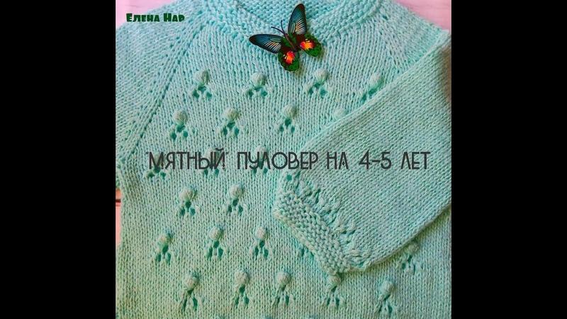 Пуловер Мятный на 4-5 лет. Мастер-класс. Часть 4. How to knit a raglan