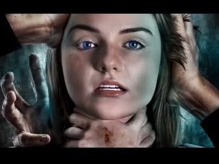 Удушье / Choke (2020)