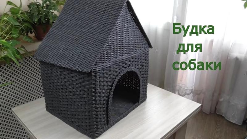 Домик для собаки из газетных трубочек Dog house