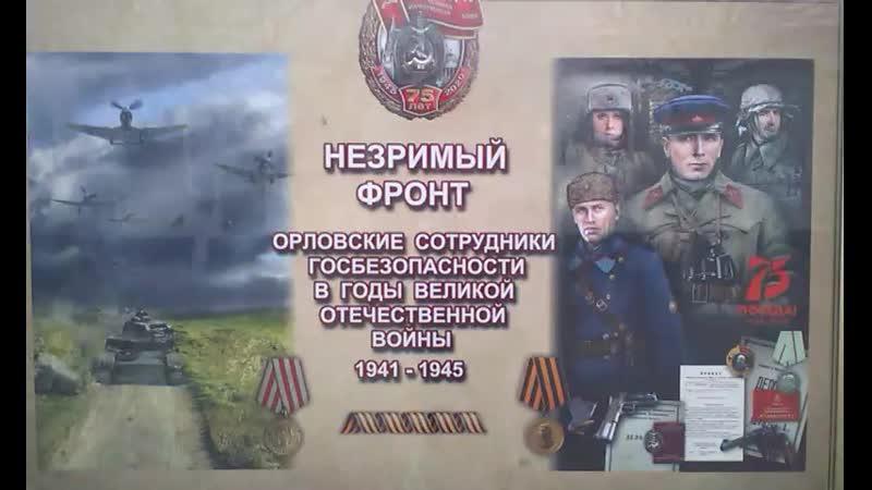0453 город Орёл улица Ленина выставка Незримый фронт орловские сотрудники госбезопасности в годы ВОВ 1941 1945