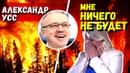 Срочно! Виновники лесных пожаров уходят от ответственности! Давыденко Усс, Лапшин и Маслодудов.