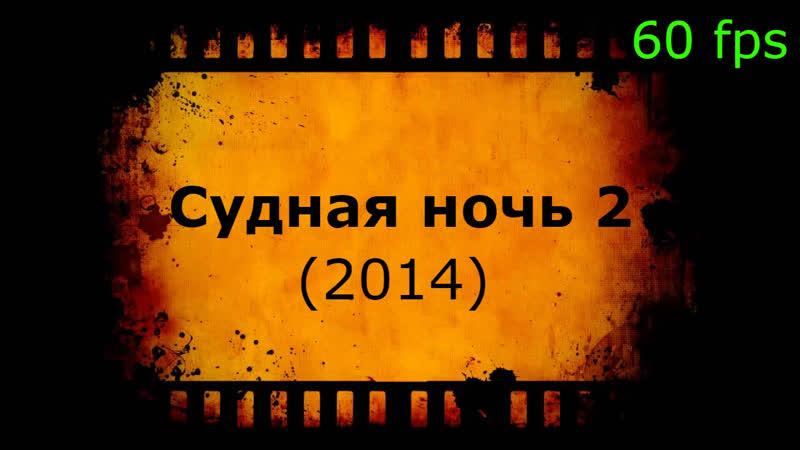 Кино АLive403.[s u d n a y a.noch.2.2014 MaximuM