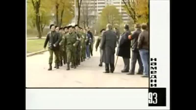 «Намедни 1961—2003- Наша Эра» о РНЕ 1993 года