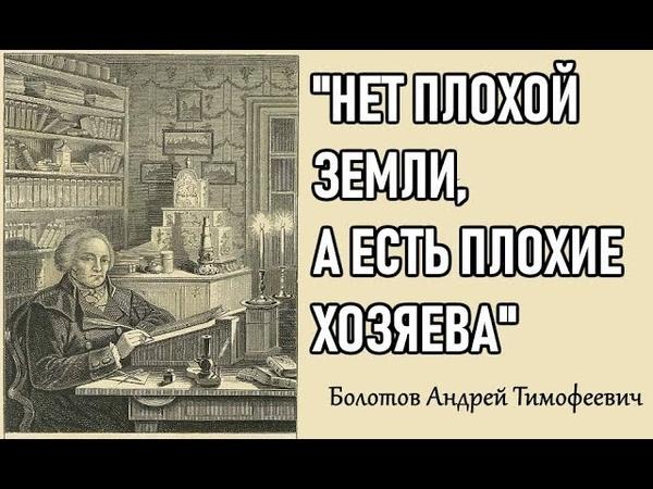 Болотов Андрей Тимофеевич - один из основателей агрономии в России