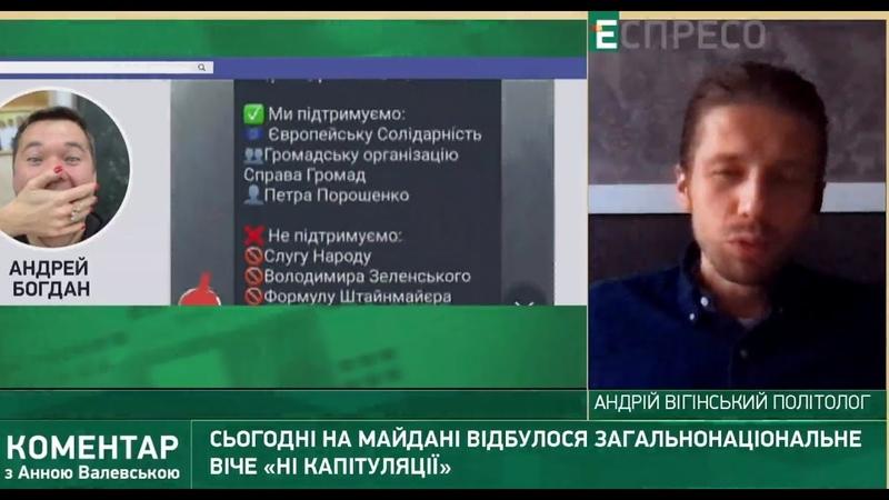 Сьогодні на Майдані відбулося загальнонаціональне віче Ні капітуляції