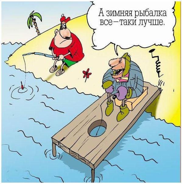 юмористические картинки про рыбаков и рыбалку