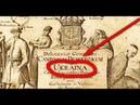 Назва Україна в іноземних джерелах 17 століття
