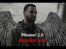 Михаил 2.0 (Woodkin iron)/Сверхъестественное
