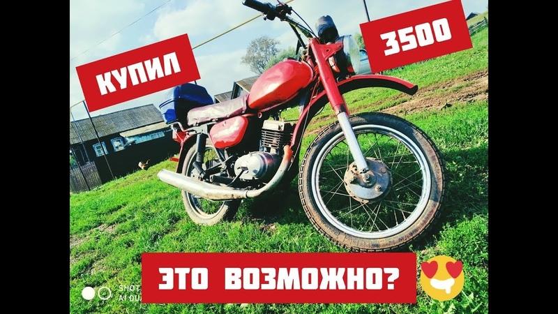 МОТОЦИКЛ МИНСК ЗА 3500 РУБЛЕЙ С МЕТАЛЛОЛОМА