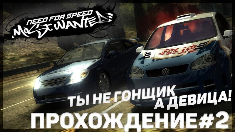 ТЫ НЕ ГОНЩИК, А ДЕВИЦА, ГОНКИ С СОННИ - (Need For Speed Most Wanted | ПРОХОЖДЕНИЕ 2)