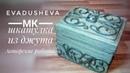 МК-Шкатулка из джута/ Джутовая филигрань /Jute idea /Jute craft/ eva jute/@evadusheva