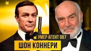 Ушёл из жизни первый исполнитель роли Джеймса Бонда Шон Коннери