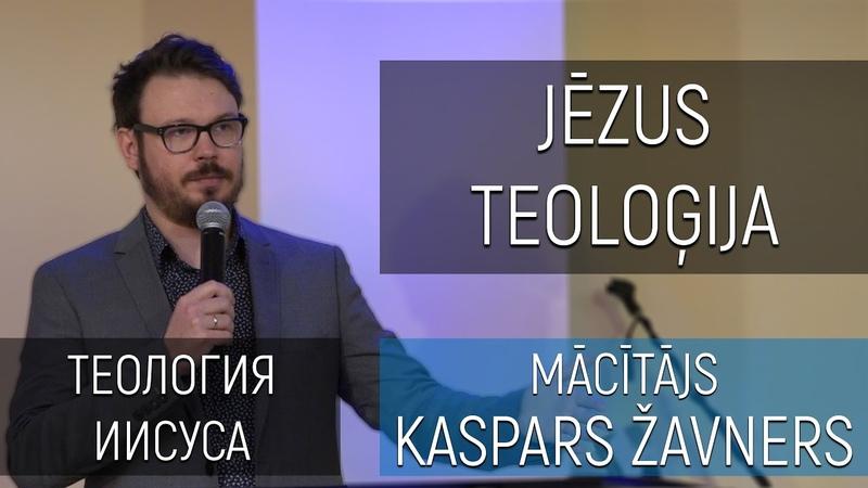 Mācītājs Kaspars Žavners Jēzus teoloģija Теология Иисуса 08 03 2020 LV RU