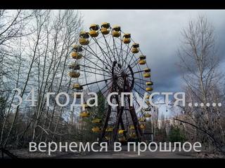 Прошло 34 года со дня катастрофы на Чернобыльской АЭС