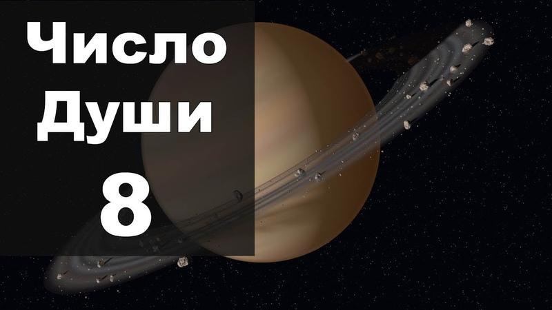 Число Души 8 | Влияние Сатурна (для родившихся 8, 17, 26 числа) | Число характера 8