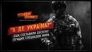А де Україна США составили десятку лучших спецназов мира Уставший Оптимист