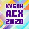 """Кубок АСХ 2020 :: 7 марта в ТЦ """"КАРИБИЯ"""""""
