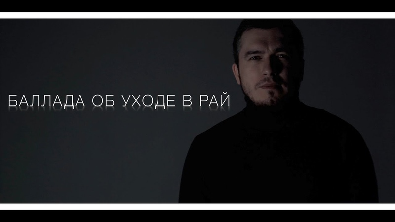 Астемир Апанасов БАЛЛАДА ОБ УХОДЕ В РАЙ cover