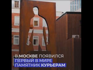 2В Москве появился первый в мире памятник курьерам020-07-03