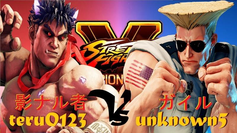 Teru0123 Kage vs unknown5 Guile 💥 teru0123 影ナル者 vs unknown5 ガイル 🔥 SFV Champion Edition 2020