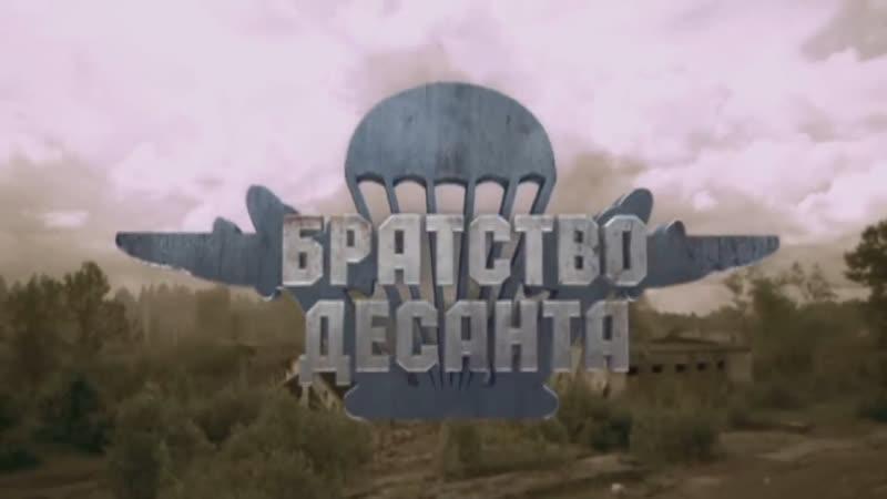 Братство десанта 4 серія 2012 HD