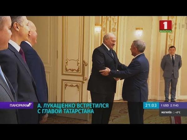 Лукашенко главе Татарстана: Мы готовы наладить тесные отношения. Панорама