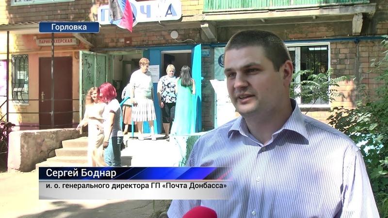 «Почта Донбасса» открывает новый ЕЦС в Горловке