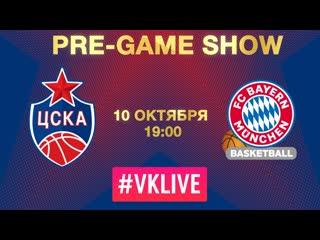 CSKAbasket Pre Game (Бавария)