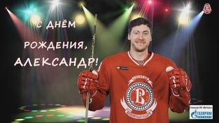 С днём рождения, Александр Дергачёв!