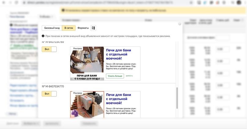 Кейс: 100 заявок в день на продажу печей для бань с помощью РСЯ, изображение №8