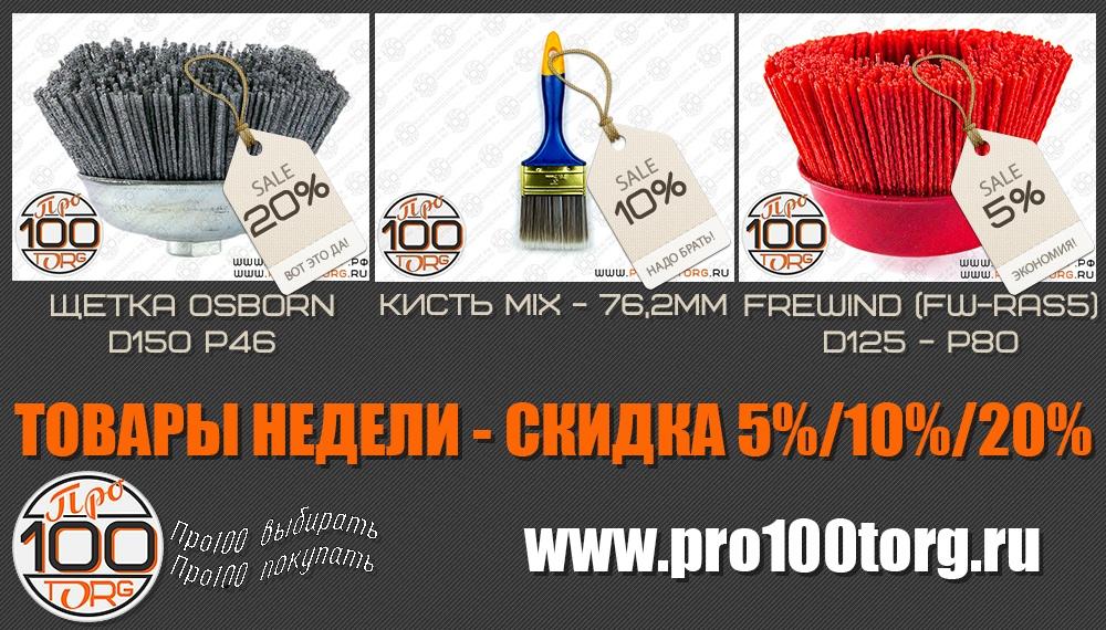 Щетка чашечная OSBORN D150x50, ворс полимер-абразив P46