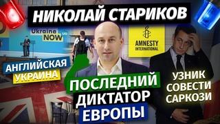 Николай Стариков: последний диктатор Европы, узник совести Саркози и английская Украина