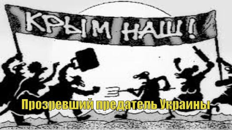 Прозревший поклонник крымнаша предатель Украины
