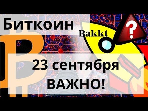 Биткоин 23 сентября ВАЖНО но Комиссия по срочной биржевой торговле МОЛЧИТ