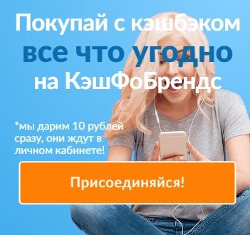 Покупай на BonPrix Россия с кэшбэком 6.44%