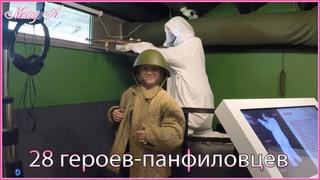 Музей-памятник 28 героев-панфиловцев в деревне Нелидово   MelanyA.