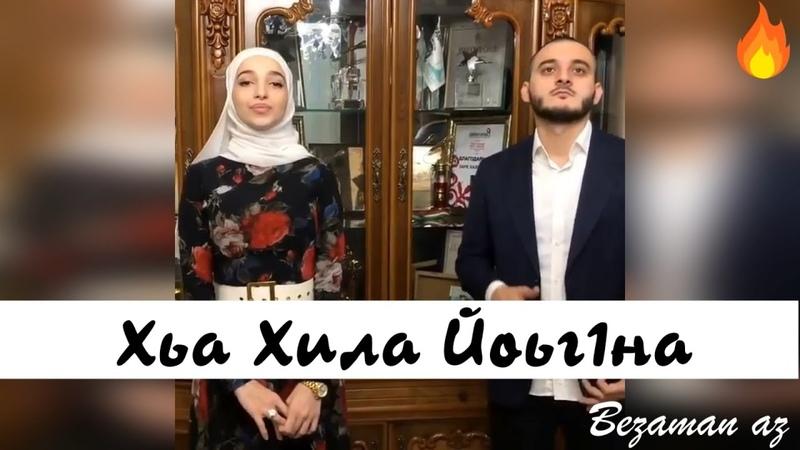 Зара Хайдарова Хьа Хила Йоьг1на😍🔥
