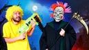 Видео игры в Хэллоуин – Кто пришёл в Гости к Нерферам – Смешное видео с бластером Нерф.
