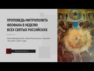 Проповедь митрополита Феофана в Неделю Всех святых, в земле Русской просиявших