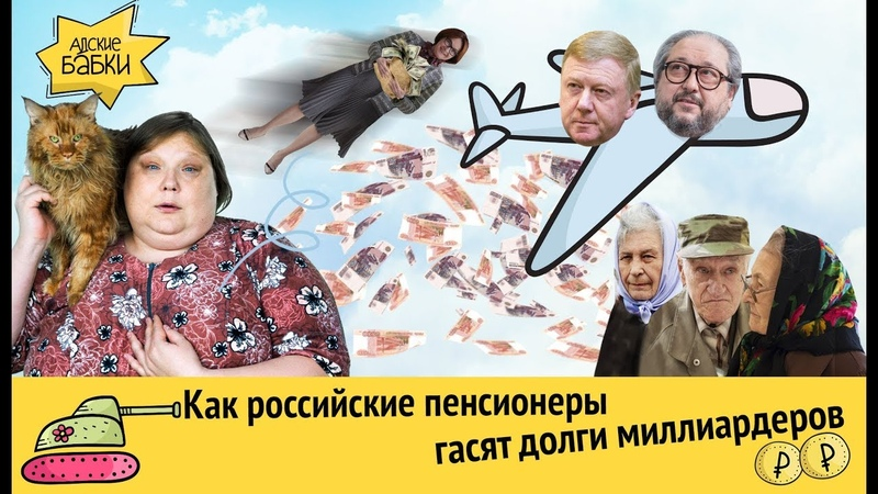 Как российские пенсионеры гасят долги миллиардеров
