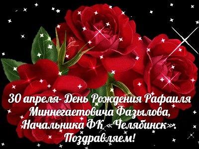 Р. Фазылов