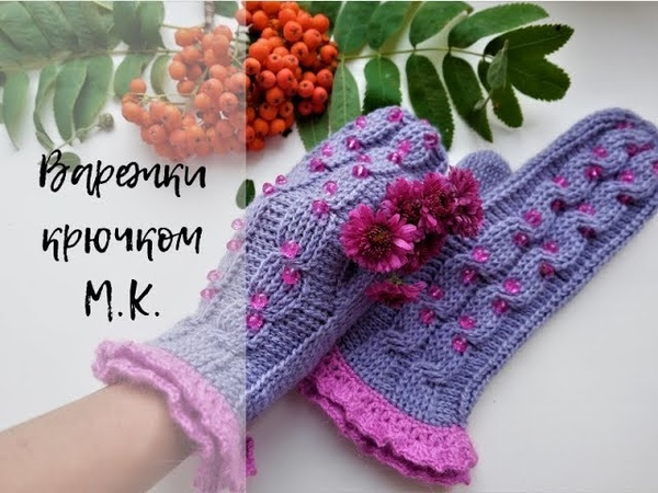 Варежки крючком бесшовные декор. How to crochet mittens. Часть - 2.