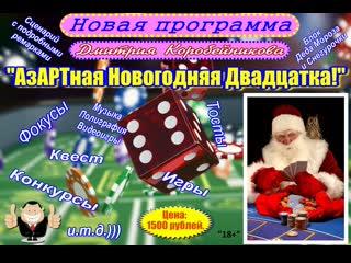 Дмитрий Федоров (г. Тюмень) о программе АзАРТная Новогодняя Двадцатка и сборнике