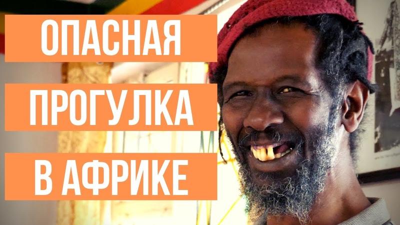 Как я пошел за молоком в Африке и выжил Кения от первого лица Найроби