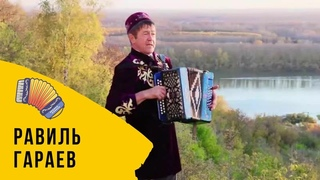 Равиль Гараев   Кил син