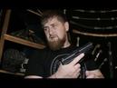 Рамзан Кадыров кровавое животное