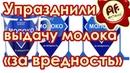 В России упразднили советскую норму выдачи молока «за вредность»