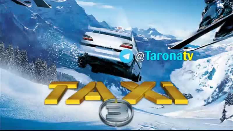 Taksi 3 Taxi 3 Komediya Uzbek tilida