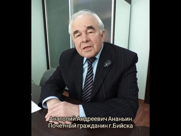 Обращение к бийчанам от Почетного гражданина г Бийска А А Ананьина