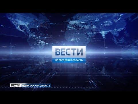 Вести - Вологодская область ЭФИР 15.10.2019 20:45